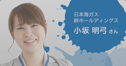 日本 海 ガス 絆 ホールディングス